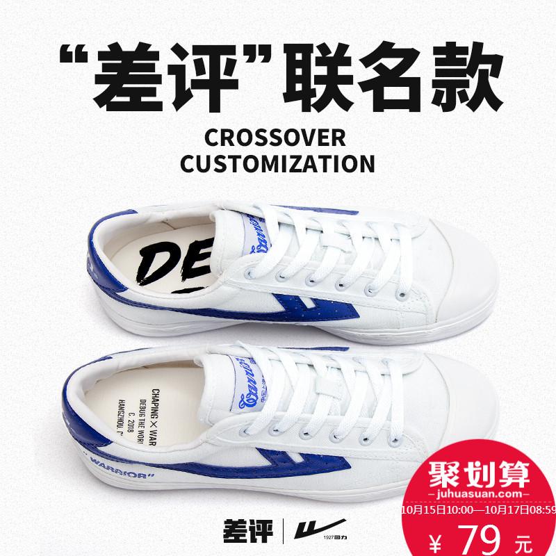 回力鞋男chaping联名合作款帆布鞋男2018新款运动板鞋ins小白鞋女