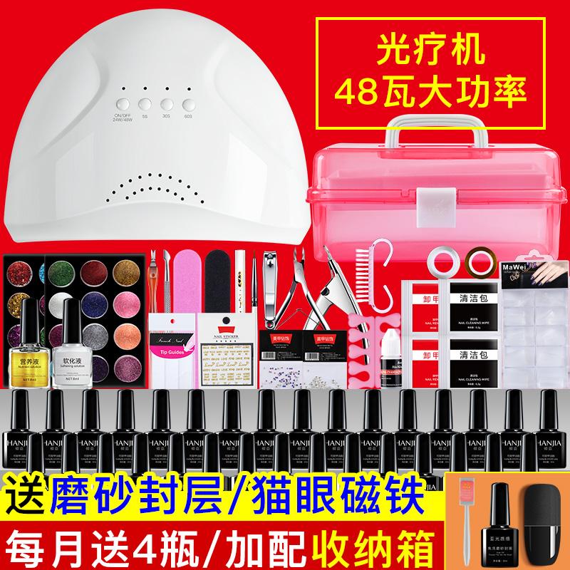 美甲工具套装全套开店家用初学者做猫眼指甲油胶批发光疗机灯套装