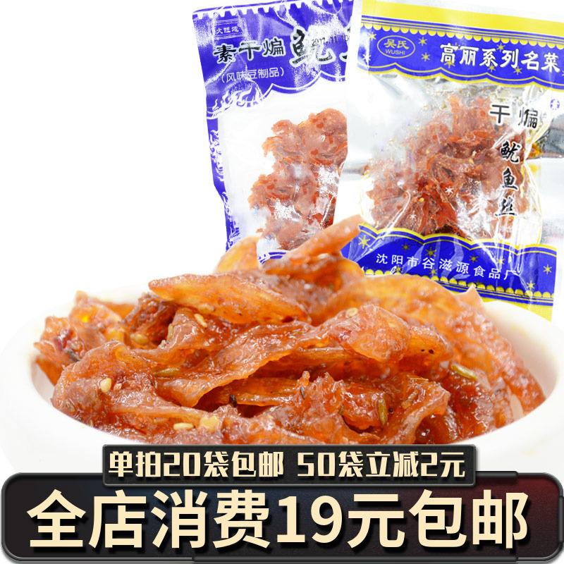 拍20袋包邮吴氏高丽大刀肉干煸鱿鱼丝沈阳豆制品小面筋辣条辣丝片