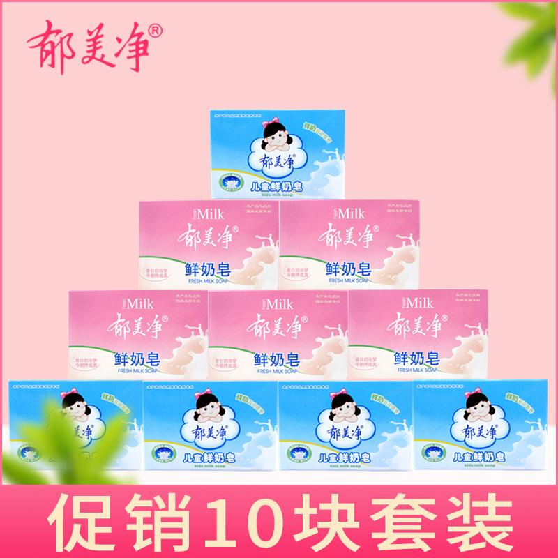 郁美净鲜奶香皂10块儿童婴儿香皂洗手皂洁面身体清洁清新沐浴皂,可领取5元天猫优惠券