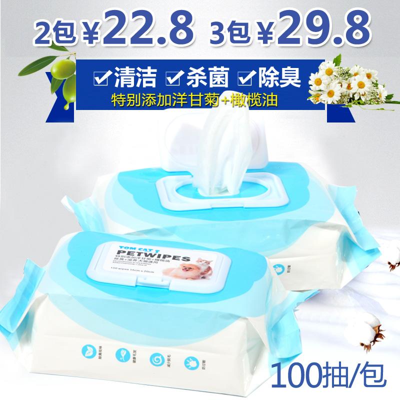 宠物湿巾植物精华 狗狗湿巾纸猫咪湿纸巾 杀菌消毒 清洁去污用品