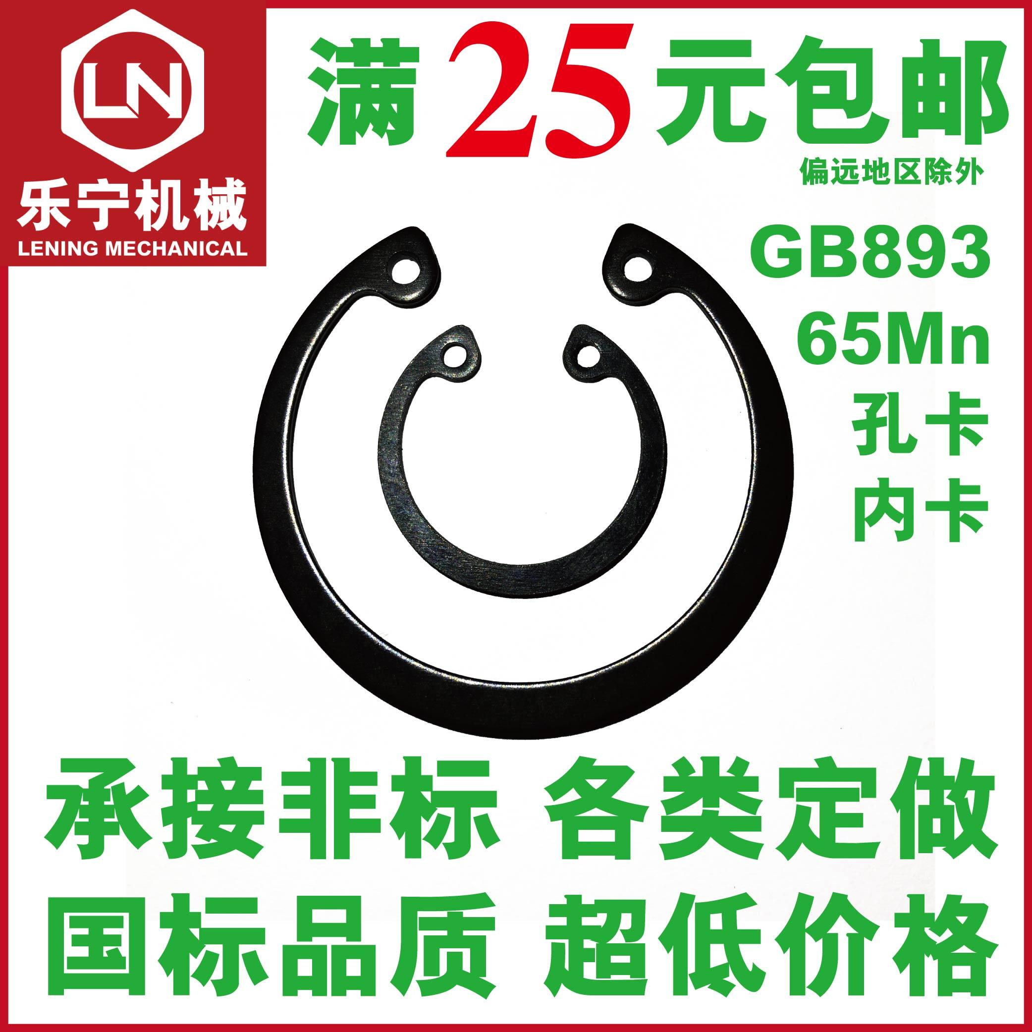65锰钢GB893孔用挡圈内卡弹性卡簧孔卡环M78910111213 202225~200
