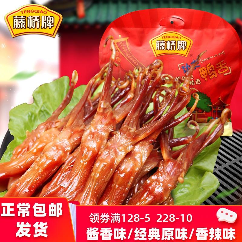 藤桥牌精品大鸭舌 温州特产小吃酱鸭舌.卤味零食大礼包鸭舌头500g