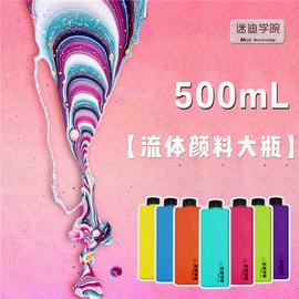 【大瓶流体丙烯500mL】流体画专用颜料ins抖音 马卡龙diy一瓶包邮