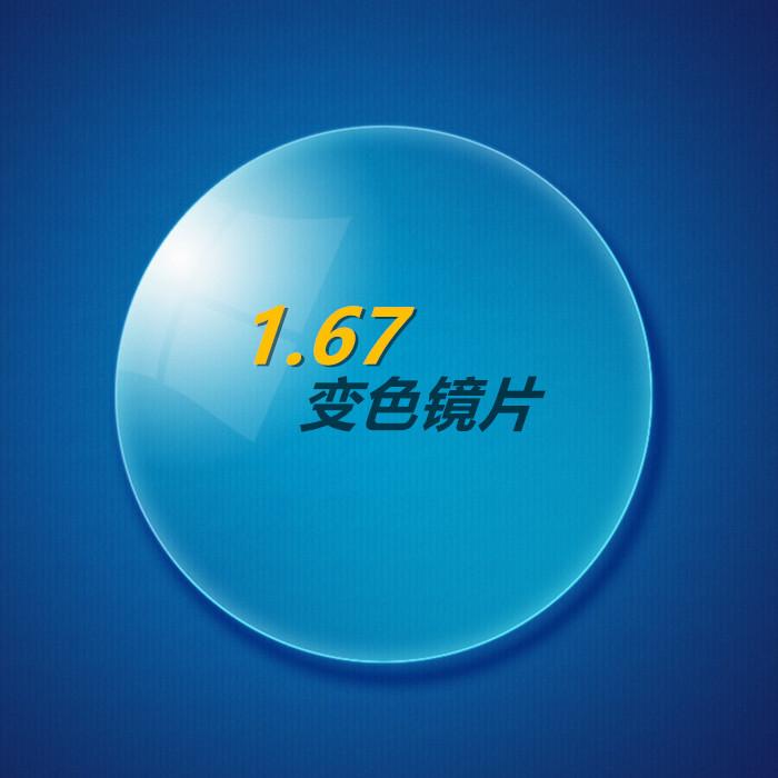 1.67变色眼镜片超薄加硬加膜近视眼镜片非球面防紫外线镜片2片价
