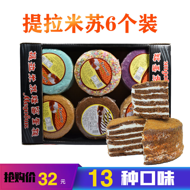 顺丰包邮一件代发批俄罗斯风味提拉米苏蜂蜜纯奶油蛋糕整箱6*400g