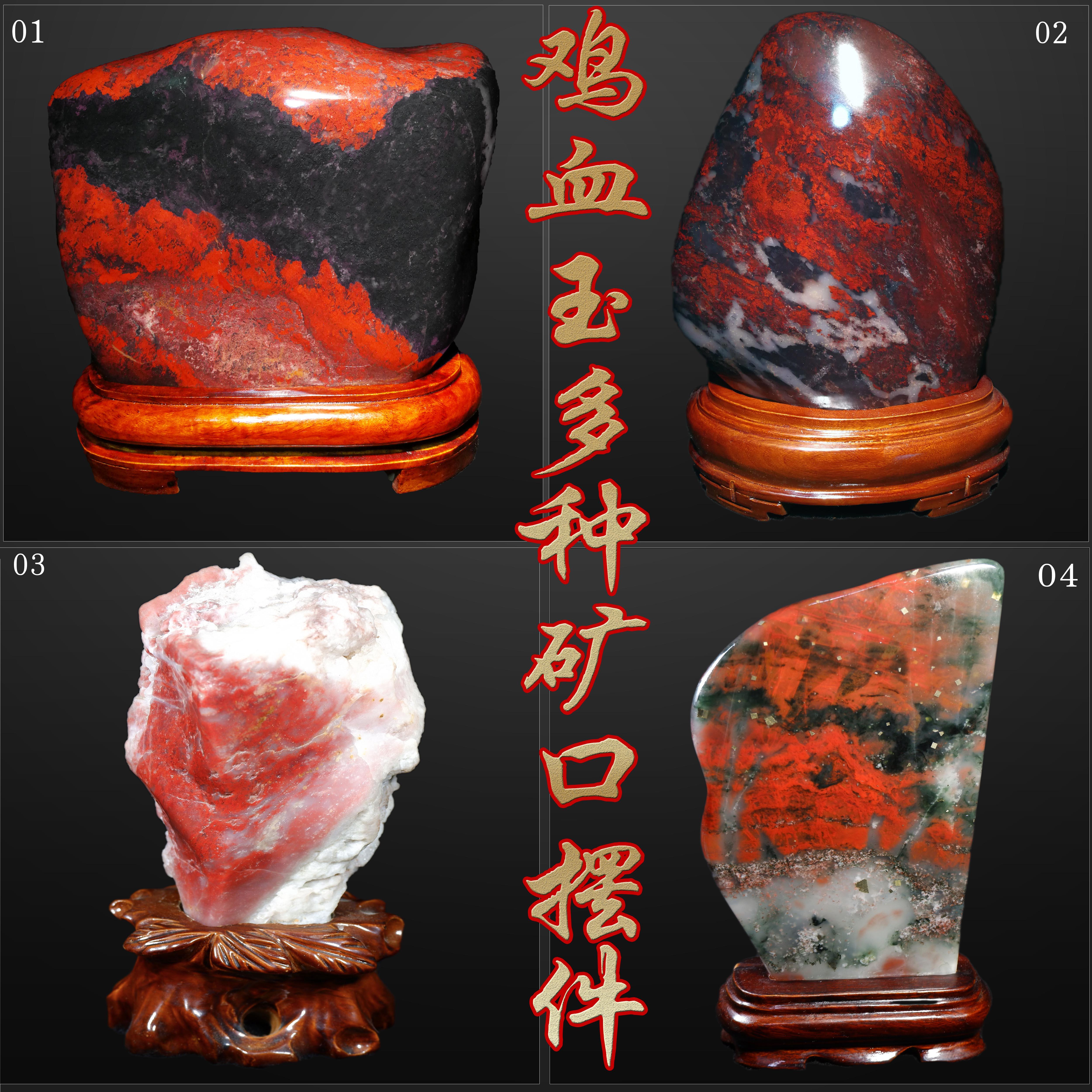 天然桂林鶏血玉原石の置物水石山料奇石観賞石大紅袍鶏血石鎮宅石