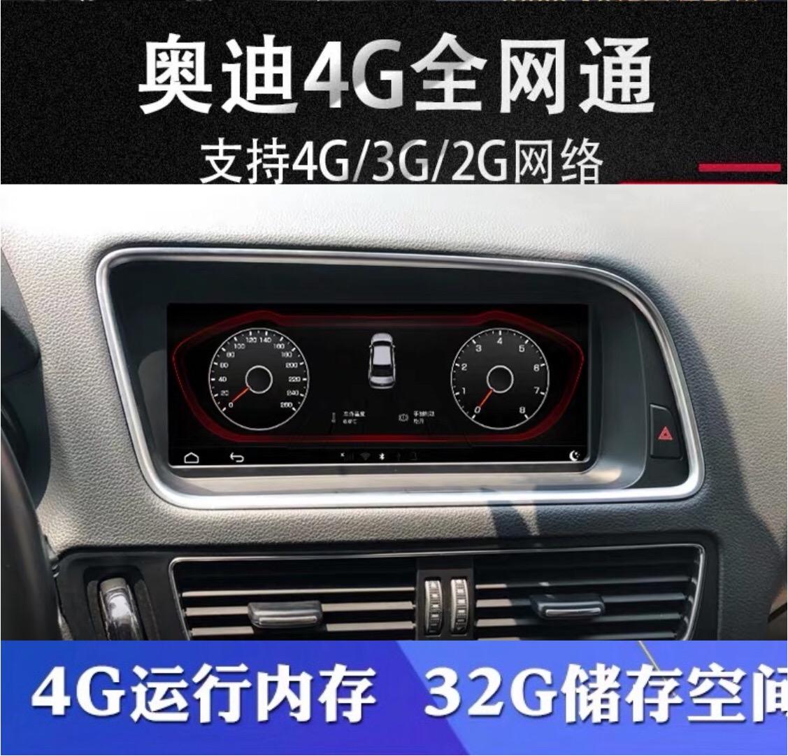 09-17款奥迪Q5 A4L A5 S5安卓大屏导航智能中控改装倒车一体机