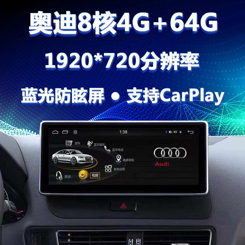 奥迪 Q5 A4L A5安卓大屏导航智能大屏改装倒车一体机