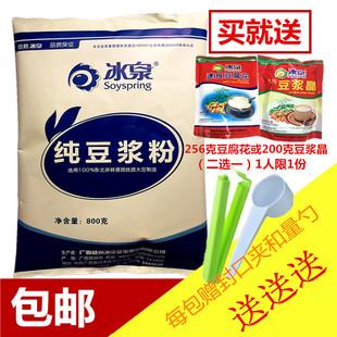 包邮冰泉纯豆浆粉800g无蔗糖麦芽糖添加非转基因纯黄豆粉营养早