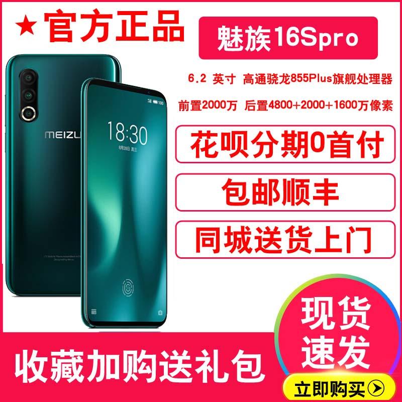 魅族16spro现货【分期付款】Meizu/魅族 魅族16s Pro骁龙855p手机