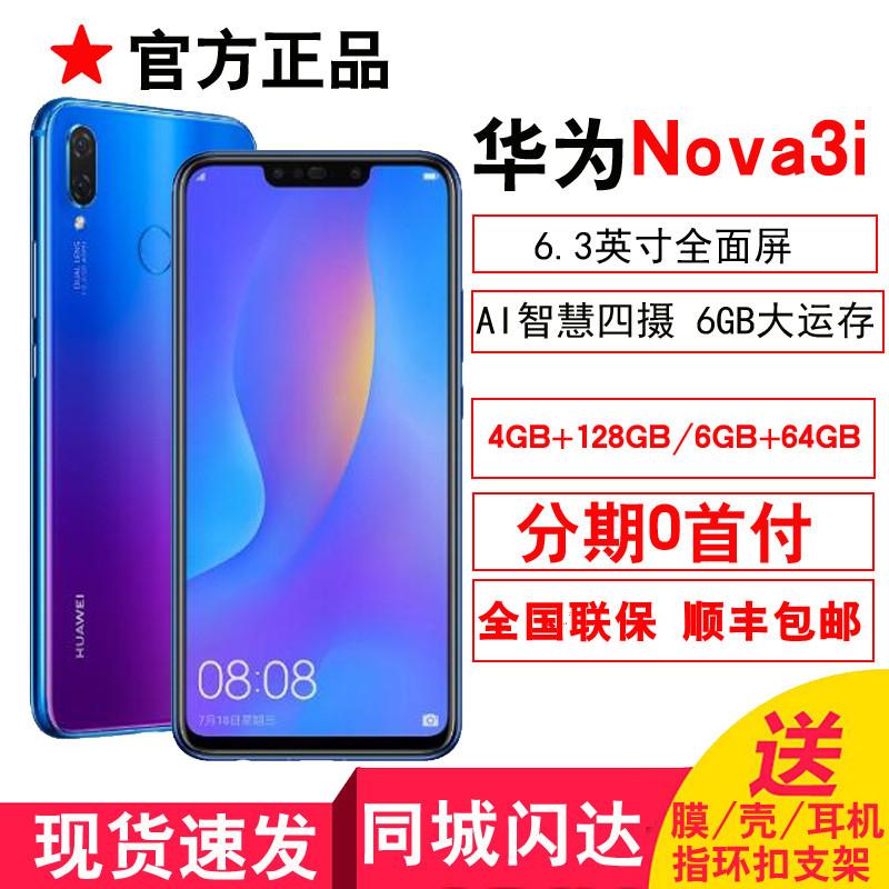 【分期付款免息】Huawei/华为 nova 3i全面屏美颜正品4G手机降价