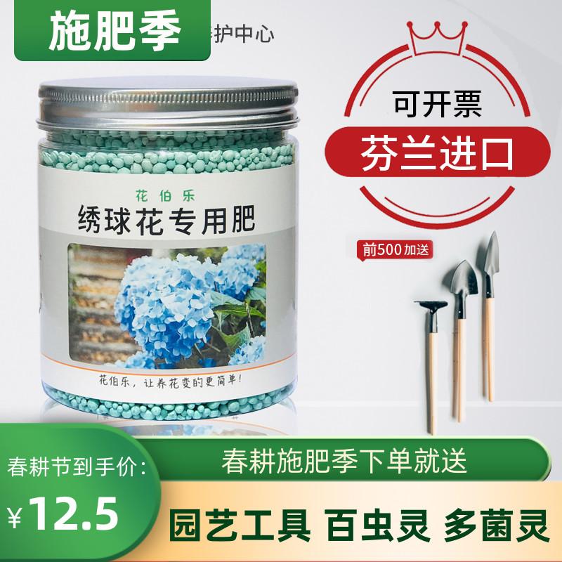 アジサイ専用の肥料催花花は、一般的な複合肥料の排出を促す。