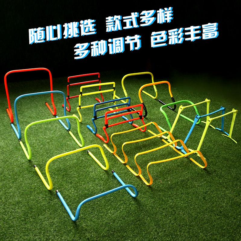 足球訓練器材兒童幼兒園跨欄架體能靈敏訓練健身裝備器材敏捷跳欄