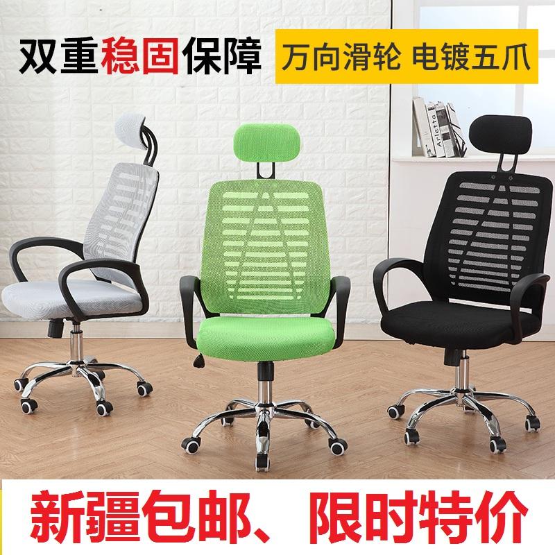 新疆包邮家用电脑椅办公椅职员椅会议椅网椅转椅升降椅麻将椅椅子11月04日最新优惠