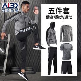健身服男速干长袖运动套装外套衣训练篮球裤装备服装跑步秋季衣服