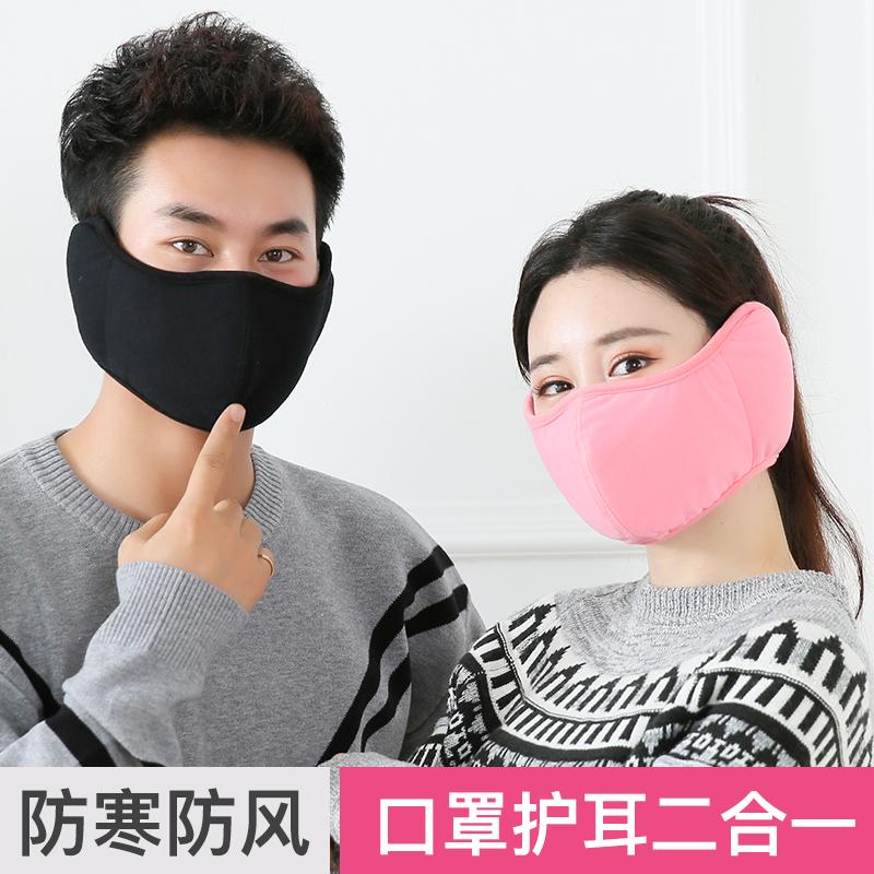 冬季口罩耳罩二合一加厚纯棉摩托车护脸保暖防寒防风男口罩女面罩