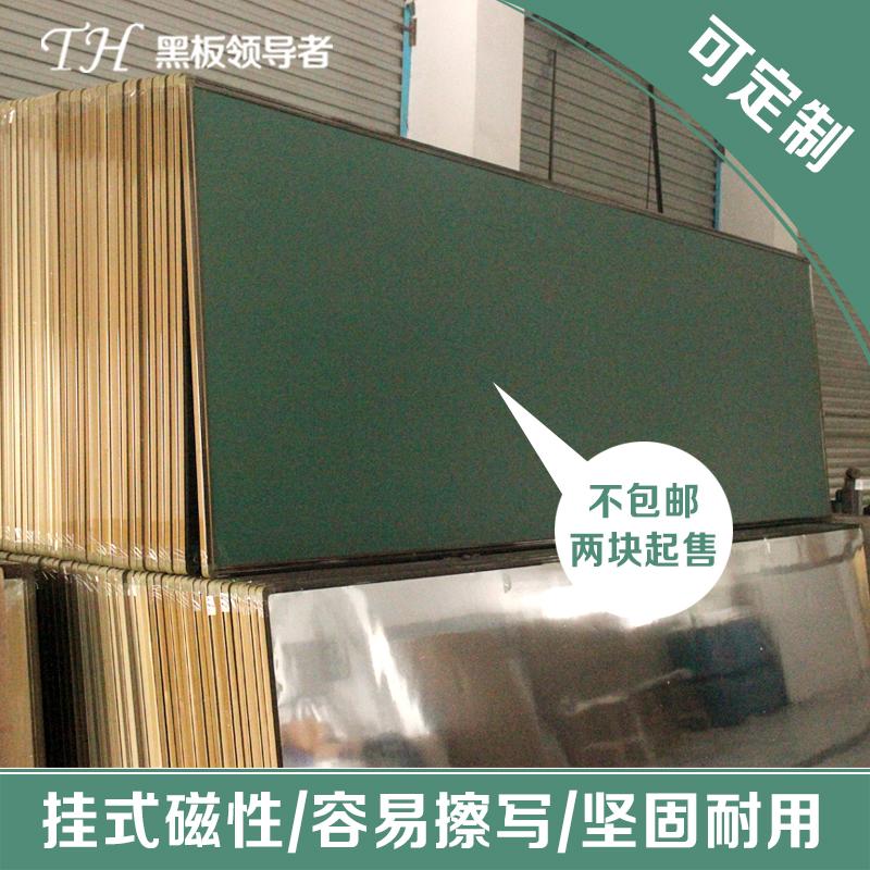 浦项磁性教学单面黑板 绿板挂式 学校教室黑板挂式 教学1x1.5米