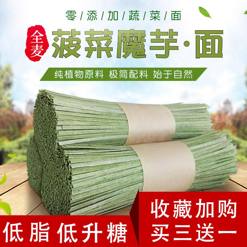 包邮陕西农家添加剂全麦低脂面菠菜12月03日最新优惠