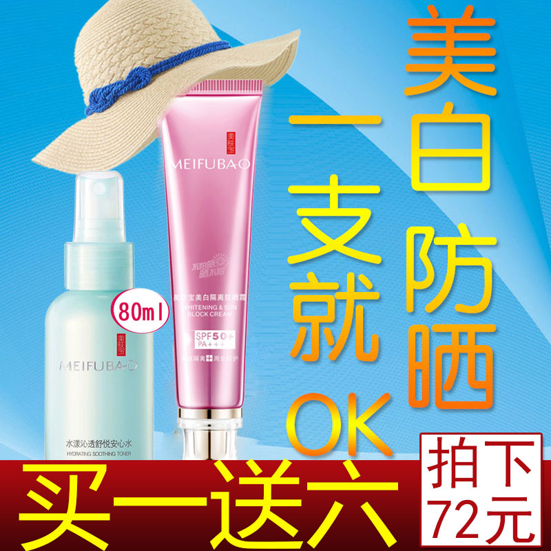 Beauty skin whitening isolation Sunscreen Spray genuine SPF50 times waterproof and sweat resistant female student training BB suit