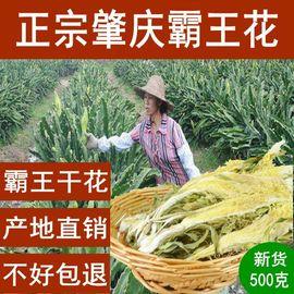 肇庆霸王花新干货一斤农家自产食用产品广东煲汤料500g包邮剑花