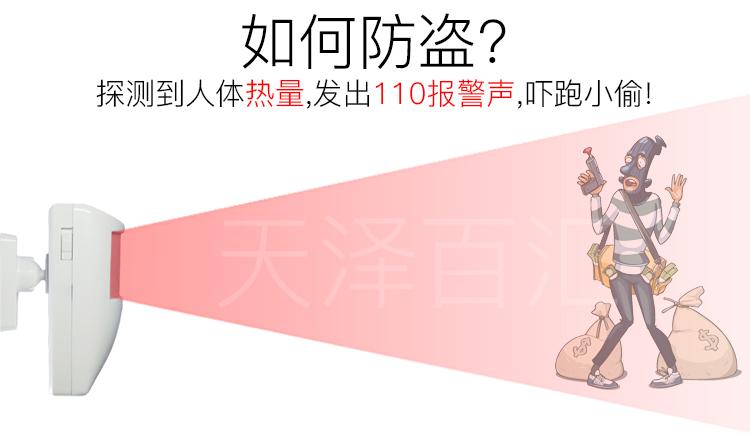 边泽小型安防红外线报警器插电家庭防盗防盗器遥控店铺警报家用