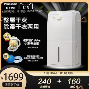 YCJ10C 松下除湿机家用卧室抽湿机小型干燥机地下室吸湿除湿器F