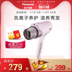 Panasonic/松下电吹风负离子速干家用小巧便携吹风机EH-WNE6B