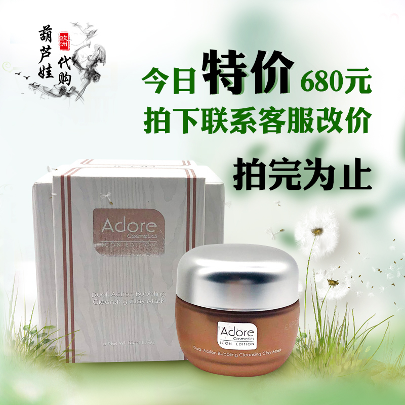 美现ADORE ICON EDITION  CLEANSING MASK起泡清洁剥离式面膜50ml
