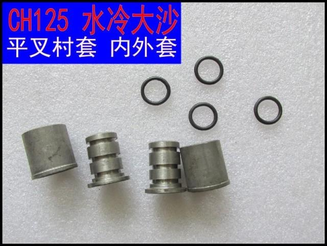 CH125 CH150 CH250 Honda Mount Everest Dasha water-cooled motorcycle rear fork shaft set hanging sleeve