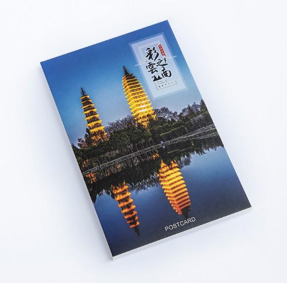 彩云之南摄影明信片香格里拉西双版纳城市旅游纪念手信好礼物同事