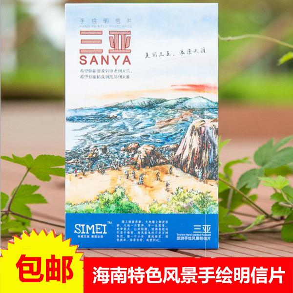 三亚手绘明信片 海南城市风光景色旅游手绘画送同事朋友纪念礼物