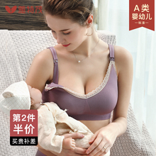 Special breast-feeding bra for pregnant women gathered together with a type of anti-droop bra during pregnancy and thin-money breast-feeding lingerie for women