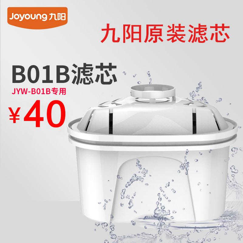 满80.00元可用40元优惠券九阳净水壶家用滤水器滤芯滤水壶