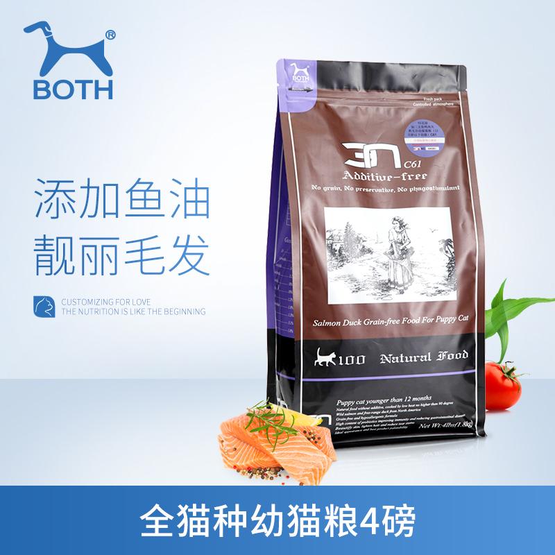 BOTH-N3三文鱼鸭肉幼猫粮4磅 鱼油海藻美毛天然粮猫粮C61