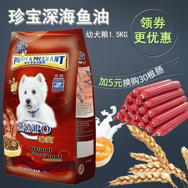 珍宝狗粮深海鱼油牛肉高钙营养通用幼犬粮1.5kg公斤