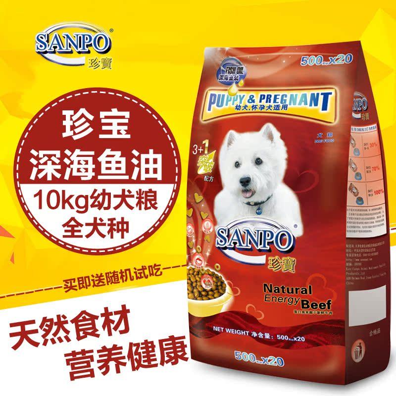 珍宝狗粮深海鱼油牛肉味幼犬及怀孕犬狗粮10.5kg