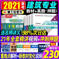官方2021年一级建造师教材全套版书