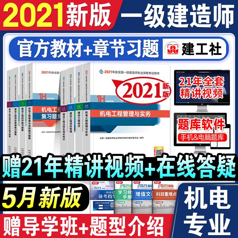 中國代購|中國批發-ibuy99|������mate8|官方新版2021一级建造师教材+复习题集 机电专业全套8本 建工社2021年版全国一建考试用书章节…