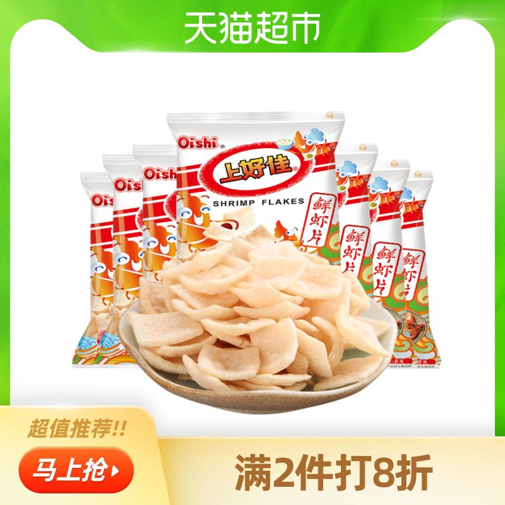 上好佳鲜虾条20包膨化整箱休闲虾片