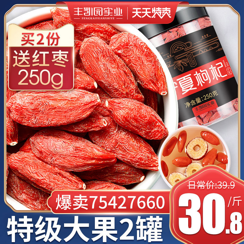 丰凯园宁夏特级500g茶男肾枸杞子
