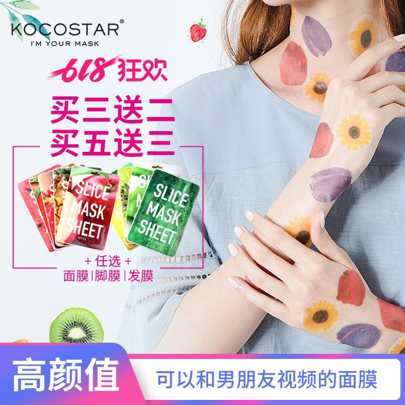 韩国可可星kocostar向日葵金叶子草莓水果玫瑰樱12小片花瓣面膜贴