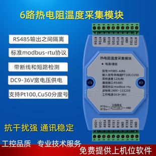 工业6路PT100热电阻转rs485串口温度隔离采集模块RS485转modbus