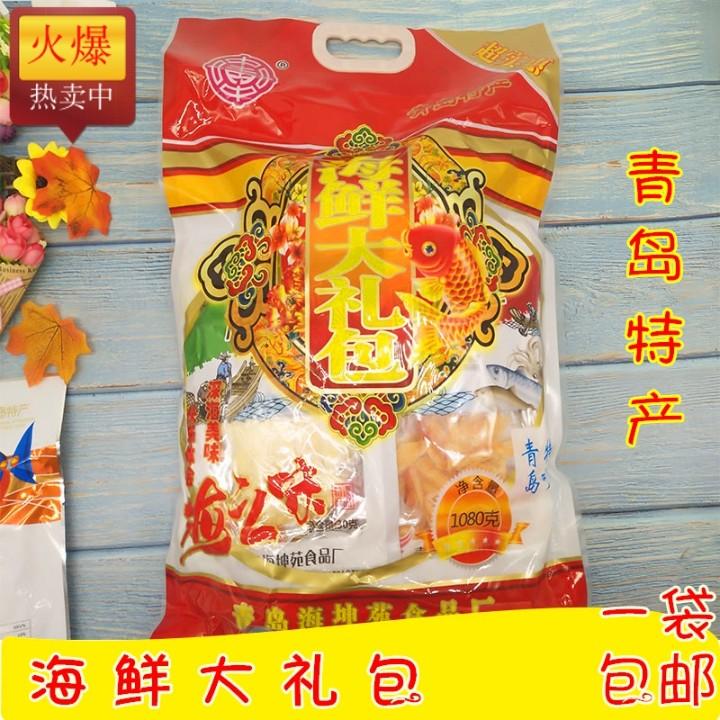 青岛特产海鲜大礼包鱿鱼丝鱼片即食休闲零食组合礼盒干货包邮特价