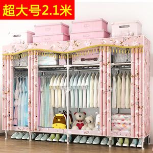 大号2.1米简易布艺钢架衣柜家用租房卧室布衣柜钢管加粗加固双人