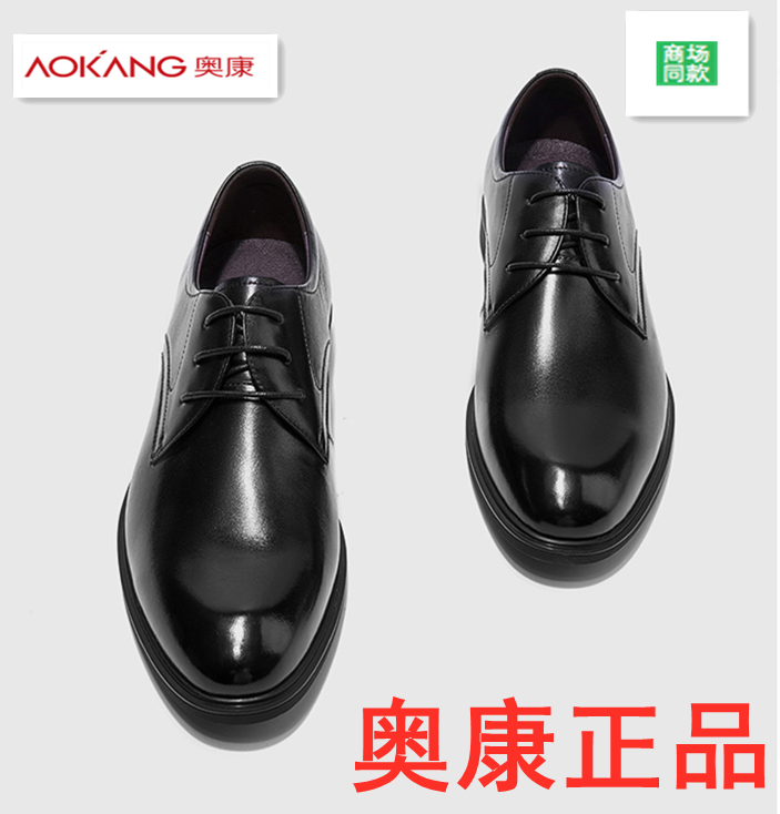 Aokang mens shoes 2020 spring and autumn new top layer leather shoes business mens shoes formal shoes Derby shoes work shoes t