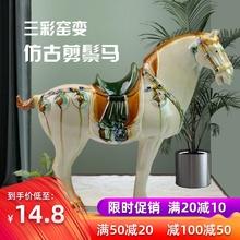中式唐三彩陶瓷马骆驼摆件洛阳特色手工艺品家居客厅装饰礼品摆设