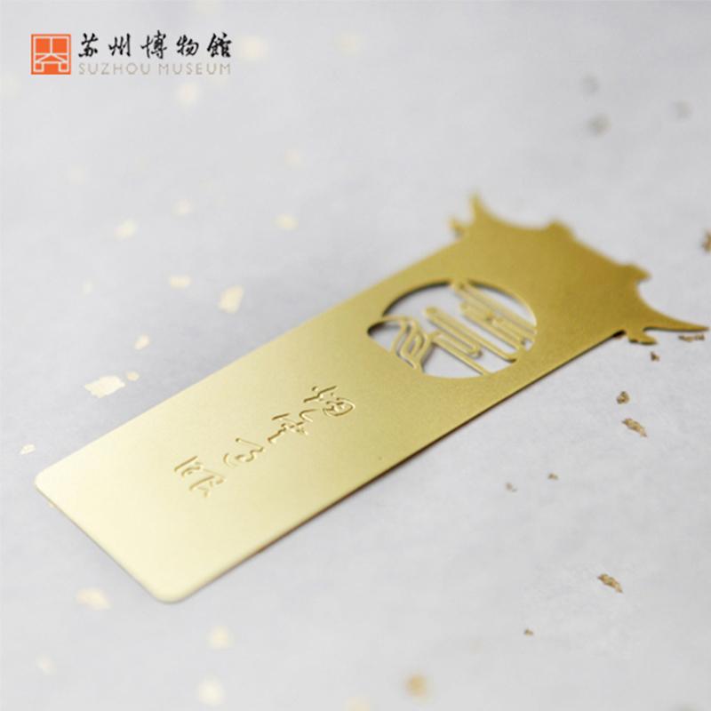 苏州博物馆 烟云过眼金属刻字镂空书签中国风创意古风书签礼物
