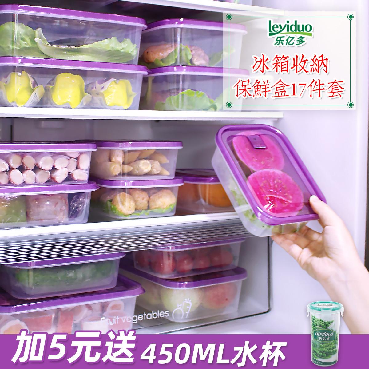 乐亿多保鲜盒塑料长方形冰箱收纳盒套装冷冻盒微波炉饭盒17件套正品保证