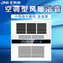 Ding Hepburn integrated ceiling ultra-thin single function air warm bath bathroom heater heating 300x300